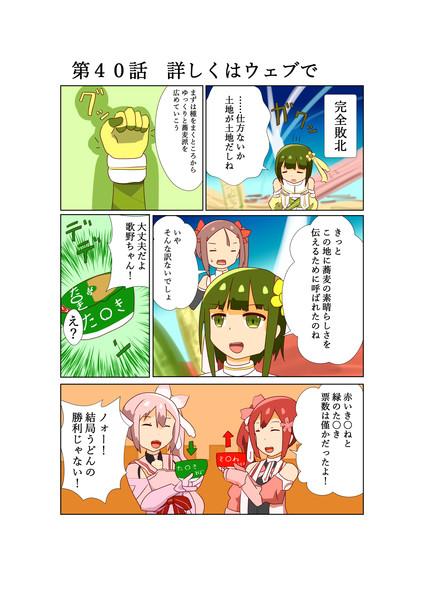 ゆゆゆい漫画40話