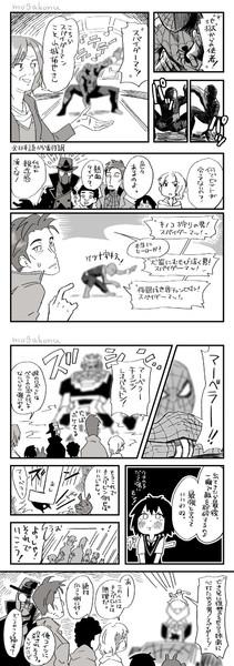 スパイダーマッ バース