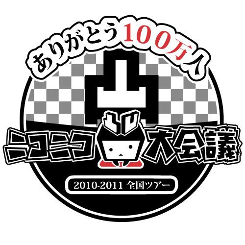 ニコニコ大会議2010-11全国ツアー ~ありがとう100万人~ FINAL(凸)
