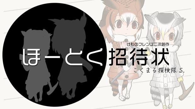 【動画アップ!】ほーとく招待状【こくまる探検隊S.】