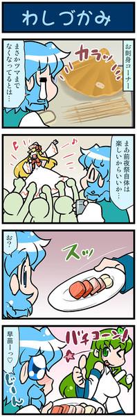 がんばれ小傘さん 3038