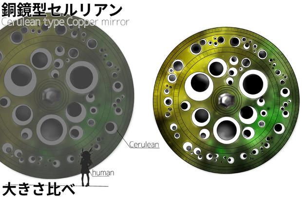 けものフレンズRセルリアン案 「銅鏡型セルリアン」1/2