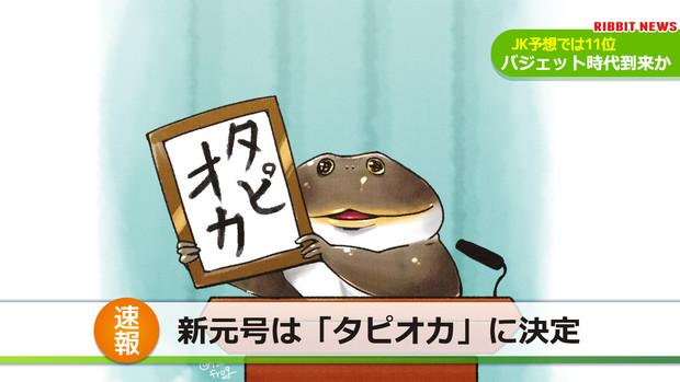 新元号「タピオカ」