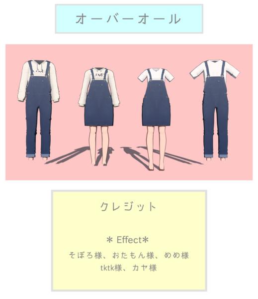 【MMD衣装配布】オーバーオール配布
