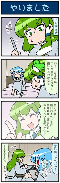がんばれ小傘さん 3040