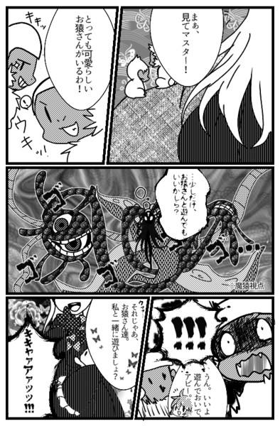 【FGO】獣の眼に写るモノ