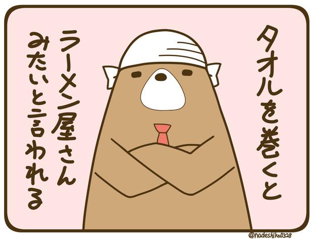くまったクマさん12