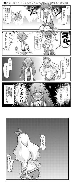 ●スター☆トゥインクルプリキュア 第10話「女の子のG情」
