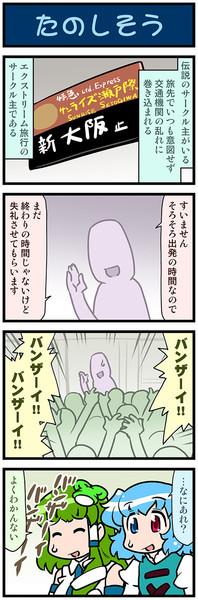 がんばれ小傘さん 3041