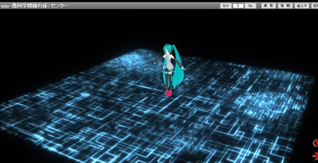 mio-幾何学模様の床