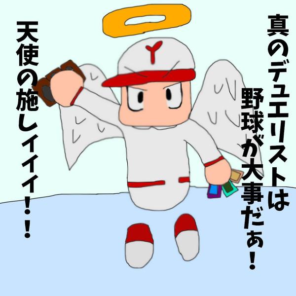 パワポケ×天使の施し