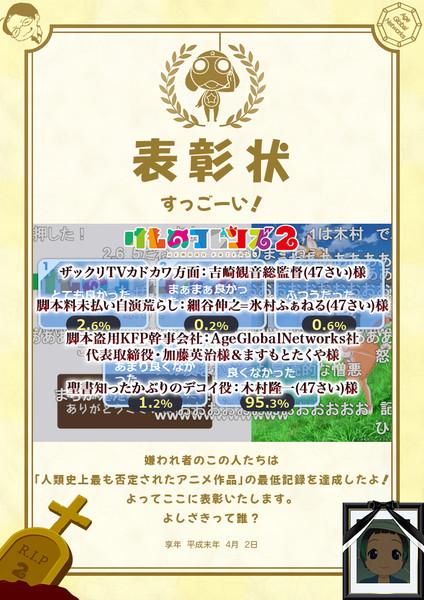 人類史上最も否定されたアニメの最低記録達成おめでとう! #けものフレンズ2