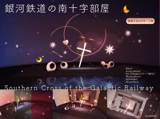 銀河鉄道の南十字部屋【ステージ配布】