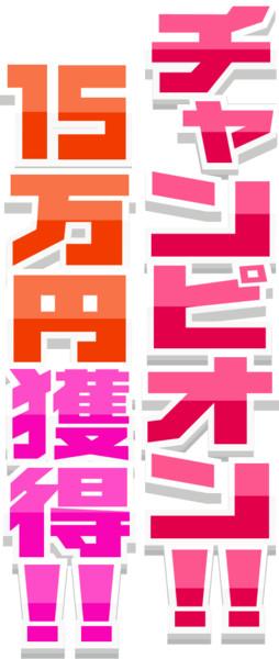 チャンピオン!!15万円獲得!!
