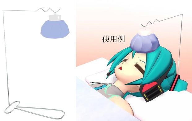 【MMD】吊り氷嚢【アクセサリ配布】