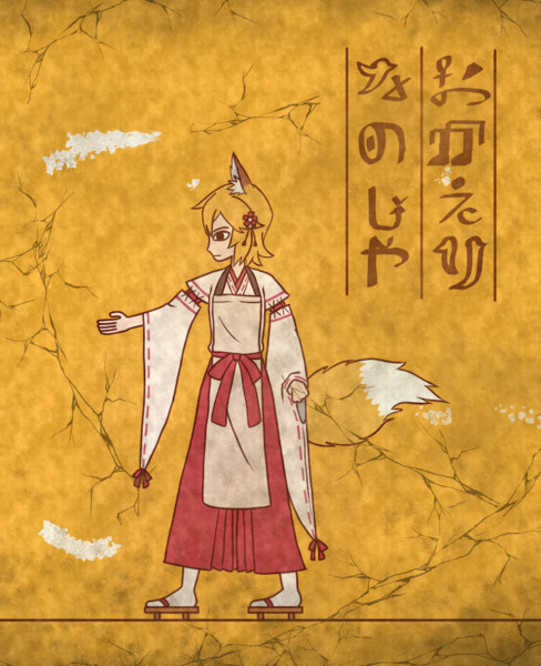 【壁画】仙狐さん