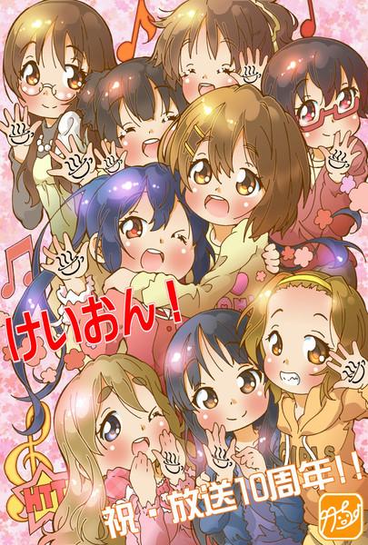 祝『けいおん!』放送10周年!!!