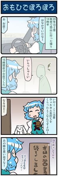 がんばれ小傘さん 3044
