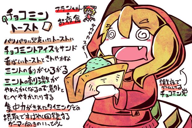 フランちゃんのお夜食~チョコミントースト~