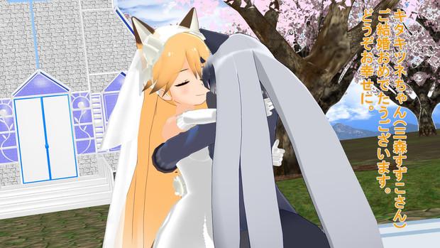 キタキツネちゃん ご結婚おめでたうございます。