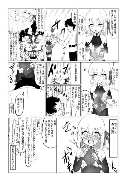 ダメ男好きなカーマさん 中川けい さんのイラスト ニコニコ