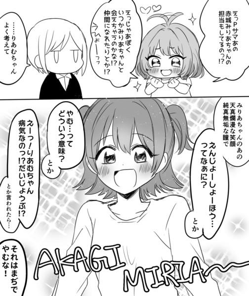 みりゃ(光)とゃむ(闇)