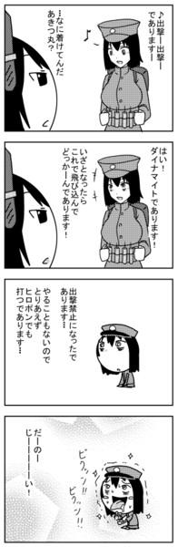あきつ丸が戦闘準備を整える漫画