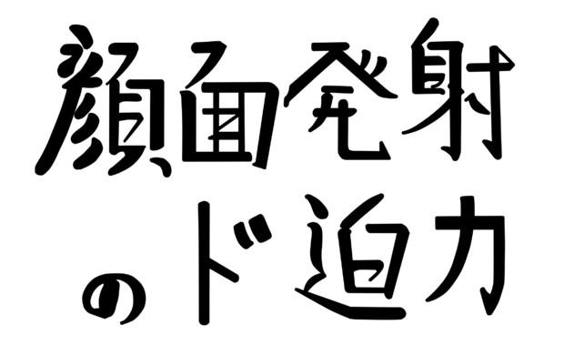 顔面発射のド迫力_高画質ロゴ.png
