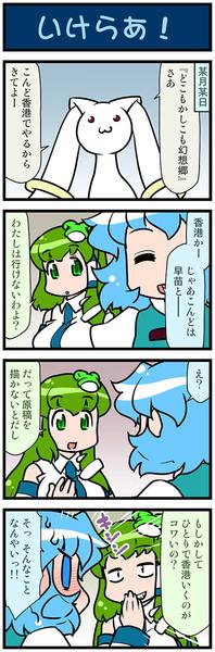 がんばれ小傘さん 3050