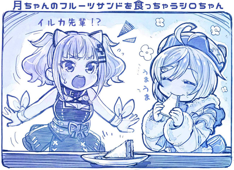 月ちゃんのフルーツサンドを食っちゃうシロちゃん