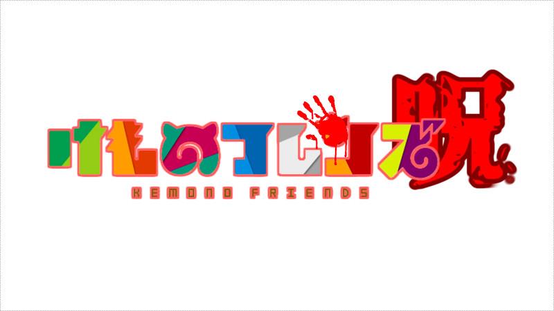 【けものフレンズR二次創作】けものフレンズ呪 ロゴ単体