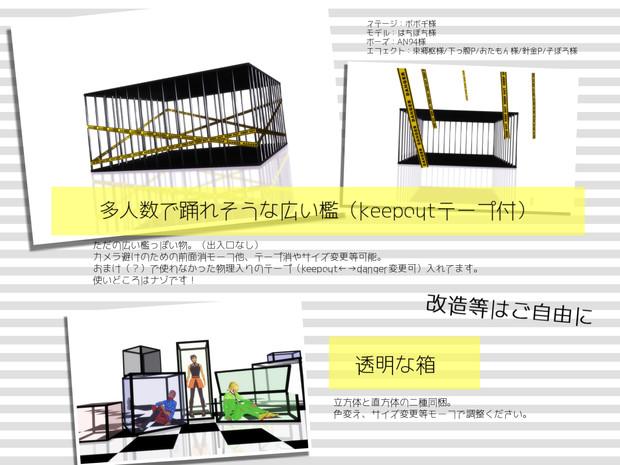 【MMD】広い檻と透明な箱【アクセサリ配布】