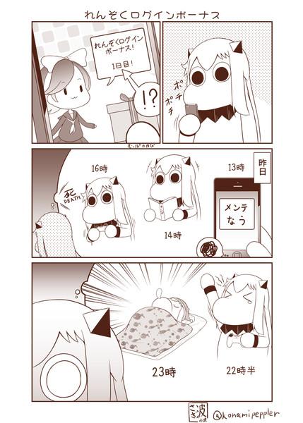 むっぽちゃんの憂鬱148