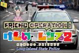 ロングアイランド州警察コラボ【けもフレ嘘コラボシリーズ】