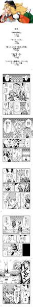 【例大祭16】東方ボツ漫画合同
