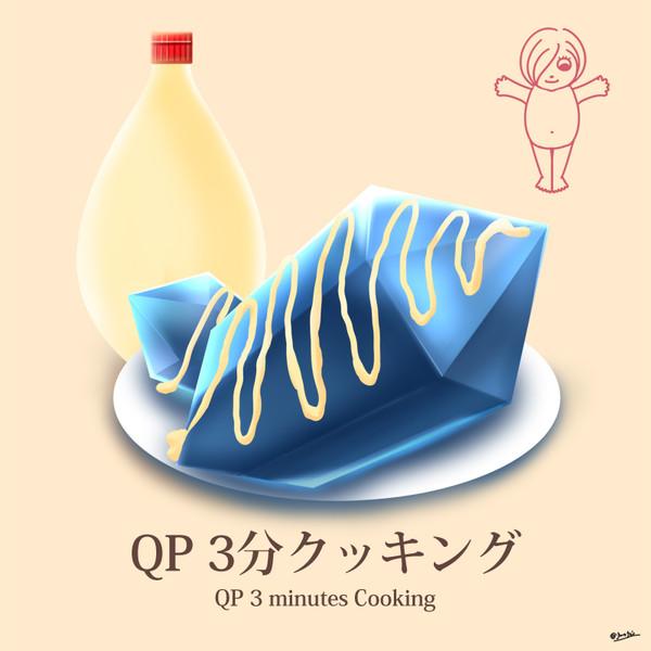 QP3分クッキング