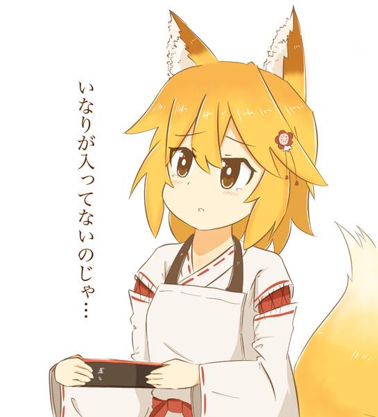 注文したお寿司にいなりが入ってなくてショックを受ける仙狐さん