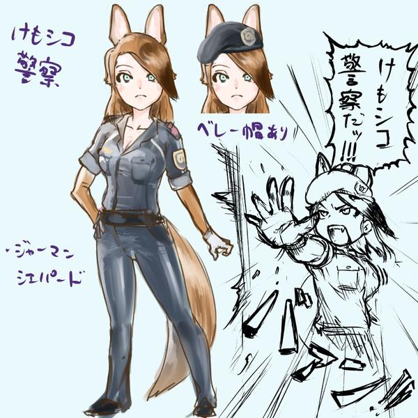 けもシコ警察(仮)