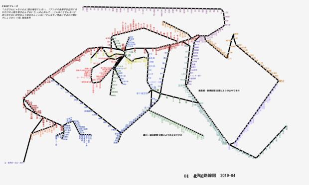 北海道路線図 2019-04