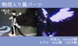 【MMDアクセサリ配布あり】物理入り翼モデル