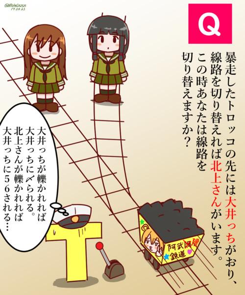 トロッコ問題(大北Ver.)