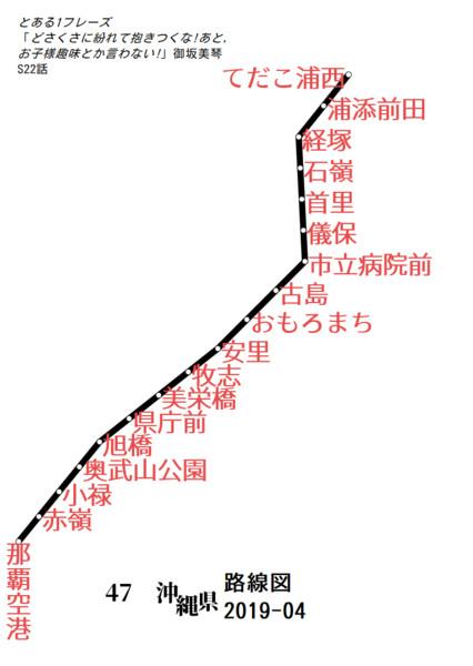 沖縄県路線図 2019-04
