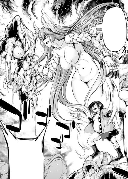 【電子版 第5路 更新】勇者と魔王の魂魄歴程<エクスタシス>