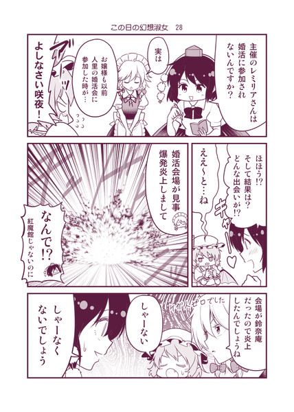 その日の幻想淑女28
