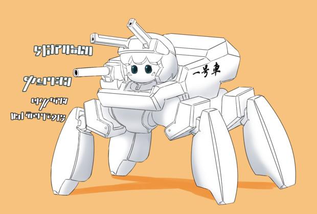 ICGU歩行戦車(試作)