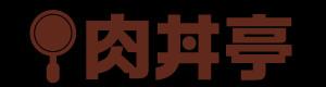 肉丼亭のロゴ