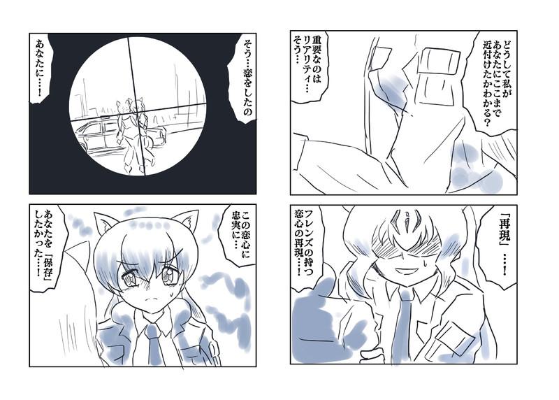 102位 クロやんとおねーちゃん(その20)