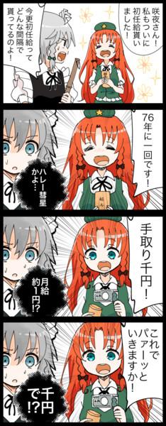 【四コマ】初任給に喜ぶ美鈴の四コマ