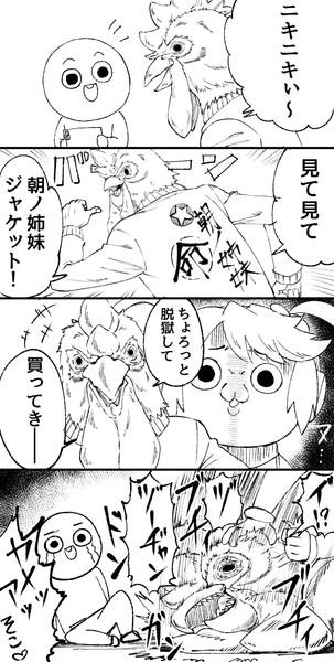 18位 インサイダー監獄漫画