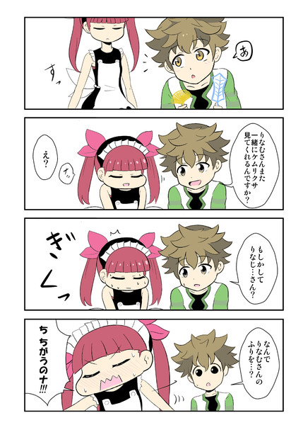103位 ケムリクサ りなわか漫画3